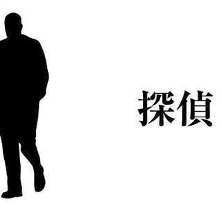 探偵・興信【まず❗相談】