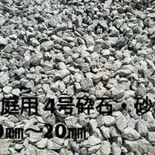 ■福岡市東区 4号■【サイズ:20㎜~30㎜】土嚢袋入り4号砕石・...