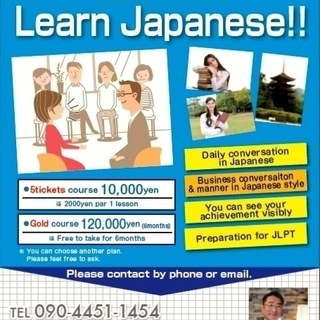 日本語の勉強をしよう-語学館やまぐち日本語教室 Learn Ja...