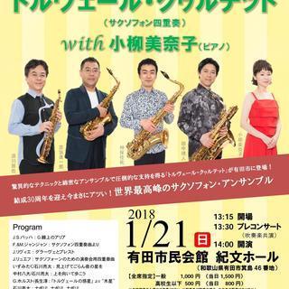 【コンサート】トルヴェール・クヮルテット(サクソフォン四重奏)wi...
