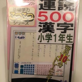 【新品未開封】 連続500漢字 小学1年生 (基礎学力こつこつシ...