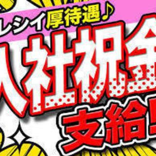 【製造・軽作業】 \最大500000円プレゼント/キャンペーン開催...