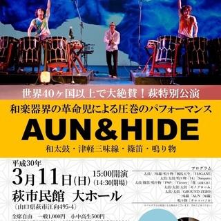 【コンサート】AUN&HIDE ~和太鼓・津軽三味線・篠笛・鳴り物~