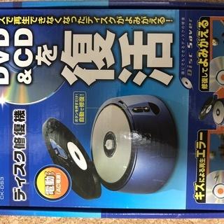 【値下げ】ディスク研磨機 エレコム CK-DS3