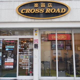 楽器店 クロスロード
