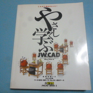 【JW_CAD教本です】 「やさしく学ぶ JW_CAD」 …