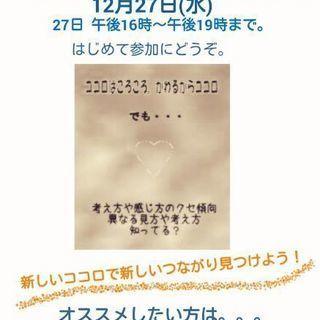 【鎌倉 古民家カフェでココロのキホン講座&お食事と交流会】