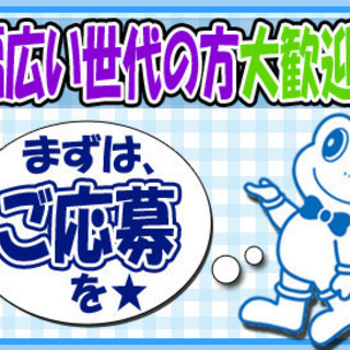 \\軽作業STAFF大募集☆//嬉しい入社祝い金50万☆彡 <短期...