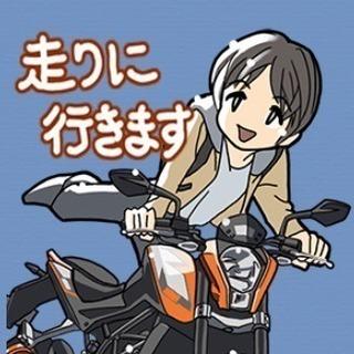 バイク ツーリング 仲間募集