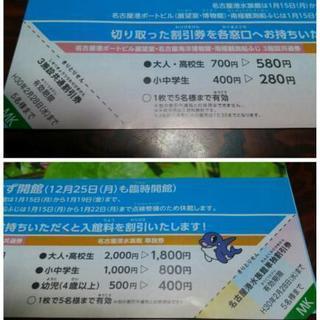 【お早めに】名古屋港水族館 単独 割引券
