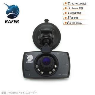 Rafer R-D8 ドライブレコーダー 150度広角レンズ 2...