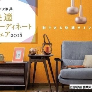 ★1/20(土)21(日)カリモク家具新横浜ショールーム★初売り【...
