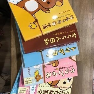リラックマの本6冊