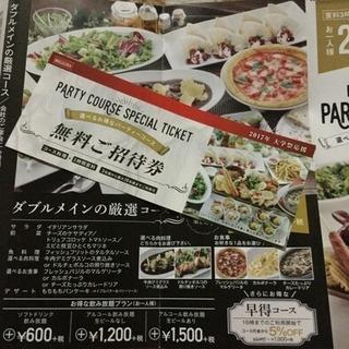 ビックエコーパーティーコース無料ご招待券(20000円分)