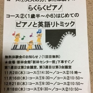 ピアノde英語リトミック