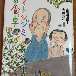 【ヤマトシジミの食卓】吉田道子★送料無料