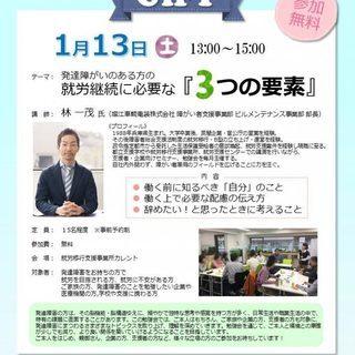 第7回発達障害勉強会GIFT開催決定!!/就労移行支援事業所カレン...