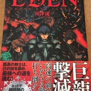 【EDEN-エデン】川津流一★送料無料