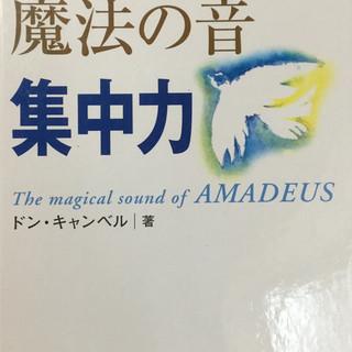CD付【アマデウスの魔法の音 集中力】ドン・キャンベル著★送料無料★