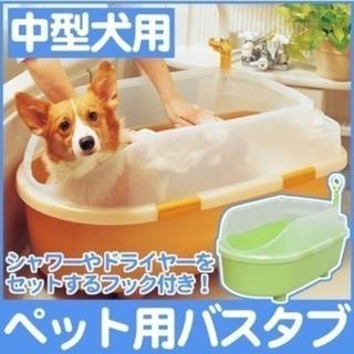 1月末まで。アイリスオーヤマ 犬用 お風呂