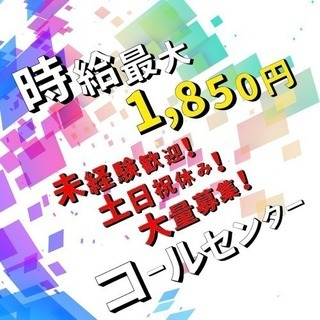 【時給2000円超え⁉︎】事務・受付・コールセンターなど多数!