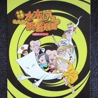 ゲゲゲの鬼太郎 水木しげるの妖怪楽園 公式ガイドブック+おまけ