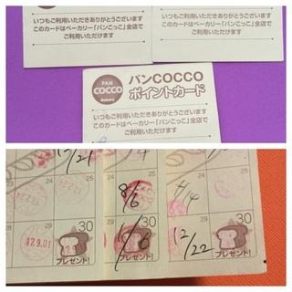 京都生協パンcoco満杯ポイントカード4枚