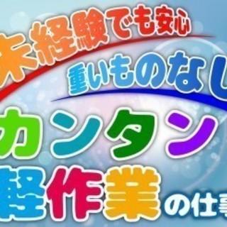★【軽作業STAFF】手のひらサイズの組立作業★ 嬉しい入社祝い...