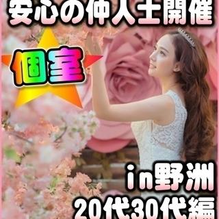 滋賀婚活in野洲市♪個室パーティー🌈1/20(土)12時~🌈20代...