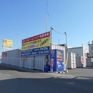 コンテナ与野本町【さいたま市中央区のコンテナ貸収納トランクルーム|...