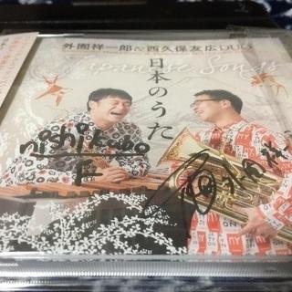 ユーフォニアム奏者「外囿祥一郎」氏のサイン付き CD(初回限定ボ...