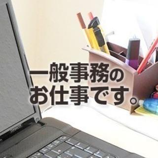 【人気の事務!時給1100円!日払いOK!】マイカー通勤できる簡単...