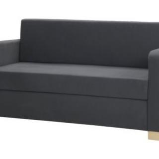 [無料]IKEA 2人かけ ソファベッド