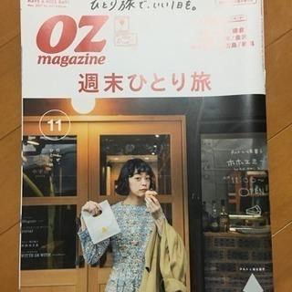 オズマガジン 週末ひとり旅10/12発売