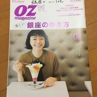 オズマガジン 銀座の歩き方9/12発売