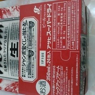 アサヒスーパードライ(350ml缶×24本)
