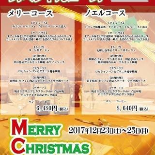 クリスマス限定ディナーコース