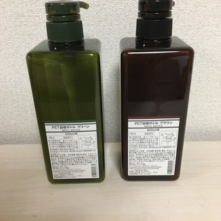 新品未使用 無印良品 シャンプーボトル 詰替えボトル 2本セット - 渋谷区