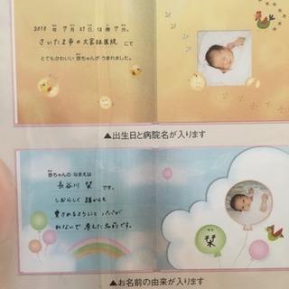 【未開封】値下げ!たんじょうものがたり☆出産準備に☆ - 子供用品