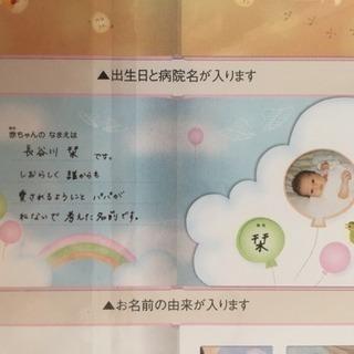 【未開封】値下げ!たんじょうものがたり☆出産準備に☆ − 愛知県