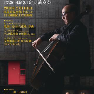弘前交響楽団 第30回記念定期演奏会