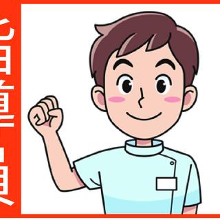 【遊ぶのが仕事⁉︎】生活介護支援員...