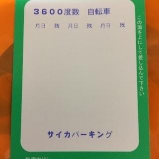 京橋駅 駐輪場(サイカパーキング)回数券
