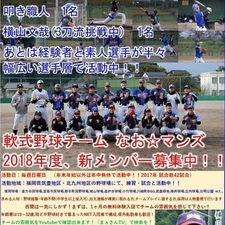 詳細は、YouTube広報チャンネルにて!福岡県軟式野球 2018...
