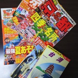 旅行 本 5冊