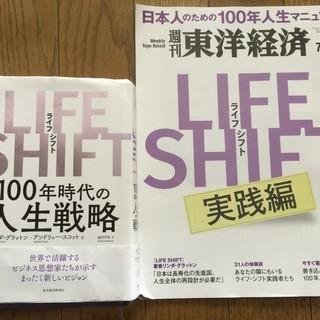 2/15 ベストセラー「LIFE SHIFT」読書会~人生100年...