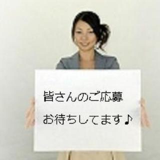 【オープニング】基本給35万円+歩合リサイクルショップの出張買取スタッフ