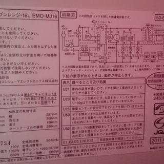 無印良品 MUJI オーブンレンジ1 EMO-MJ16 2011年製 − 神奈川県