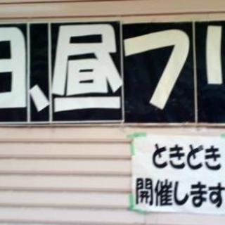 【12/24限定】昼フリマ ← ナイトフリマ
