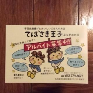 名古屋名物「手羽先唐揚げ」のお店で接客、調理補助、調理、盛り上げ等 − 愛知県